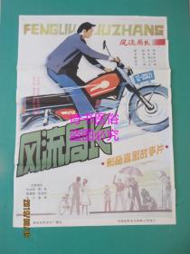 电影海报:风流局长(104*75.6cm)