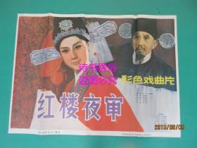 电影海报:红楼夜审(105*76cm)