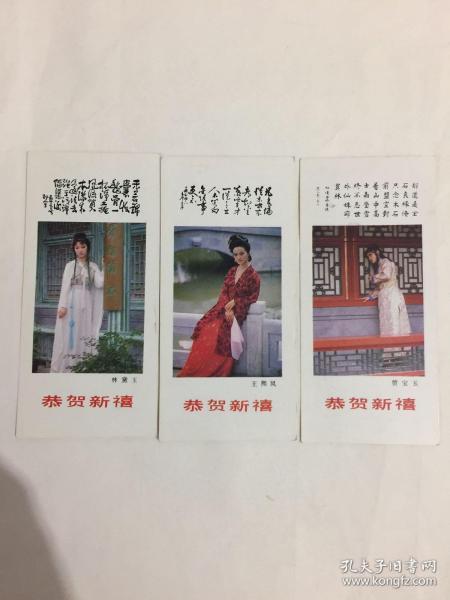 1989 红楼梦年历卡 3张合售