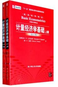 正版旧书 计量经济学基础古扎拉蒂 第五版/5版 上下册