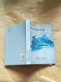 中山社科文存  2007-2008
