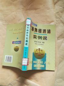 涉外经济法实例说【馆藏】