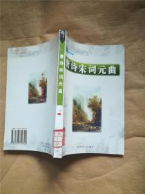 唐诗宋词元曲5【馆藏】