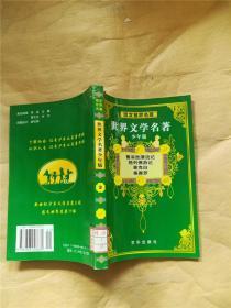 世界文学名著少年版3【馆藏】