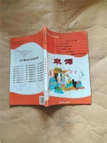 少年精读宋词之八【馆藏】