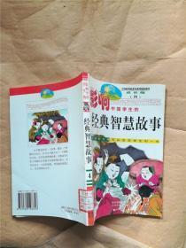 影响中国学生的经典智慧故事4【馆藏】
