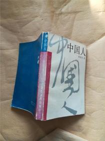 中国人 浙江人民出版社【书脊受损】