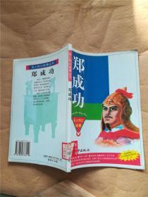 名人传记故事丛书 郑成功【馆藏】