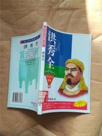 名人传记故事洪秀全【馆藏】