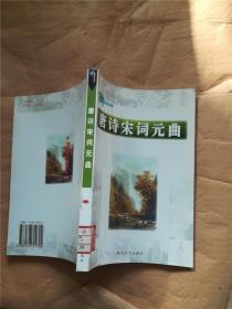 唐诗宋词元曲7【馆藏】