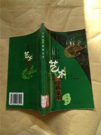 中国艺术经典全书工笔画【馆藏】
