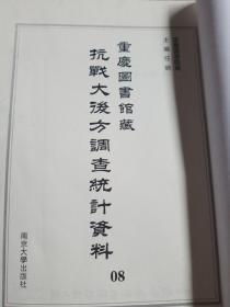 重慶圖書館藏 抗戰大后方調查統計資料 08 重慶市市場 經濟 生活統計 一厚冊402頁
