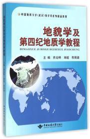 地貌学及第四纪地质学教程/中国地质大学(武汉)地学类系列精品教材