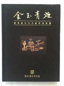 金玉青烟-杨炳桢先生珍藏明清铜炉(塑封)