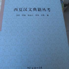 西夏汉文典籍丛考