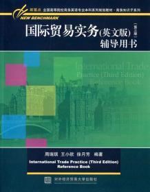 国际贸易实务 辅导用书 英文版(第三版)