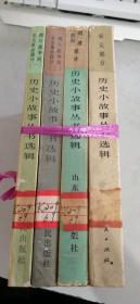 历史小故事丛书选辑【4册】
