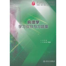 病理学学习指导与习题集(本科临床配套)