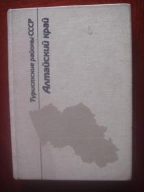 (俄文原版)ТУРИСТСКИЕ РАЙОНЫ СССР:АЛТАЙСКИЙ  КРАЙ 苏联的旅游区:阿尔泰边疆区