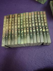 边荒传说:异侠系列(全套共15卷)