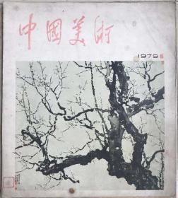 中国美术(第一期)