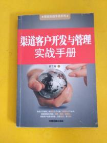 渠道客户开发与管理实战手册