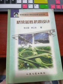 桥梁延性抗震设计(精)/桥梁抗震设计理论及应用丛书 ——  H1书架