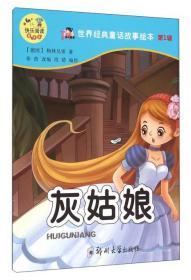 灰姑娘/世界经典童话故事绘本