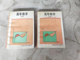 高等数学 上下 1993版