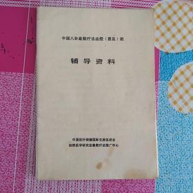 中国八卦象数疗法函授(普及)班辅导资料