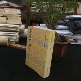 中国古典文学理论批评专著选辑:石遗室诗话