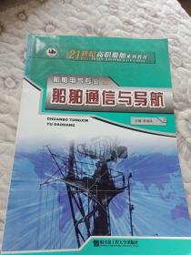 船舶通信与导航