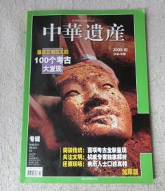 中华遗产2009年第10期总第48期