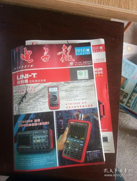 2010年电子报(一套)