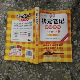 状元笔记:9年级语文(上)(人教版)