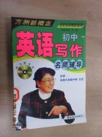 初中英语写作名师辅导(随书赠光盘)