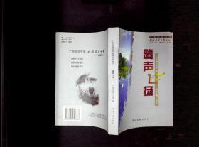 广东知名中学校园文学丛书:鹭声飞扬**/