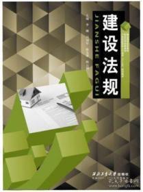 建设法规 第一版 李珊 西北工业大学出版社 9787561244951