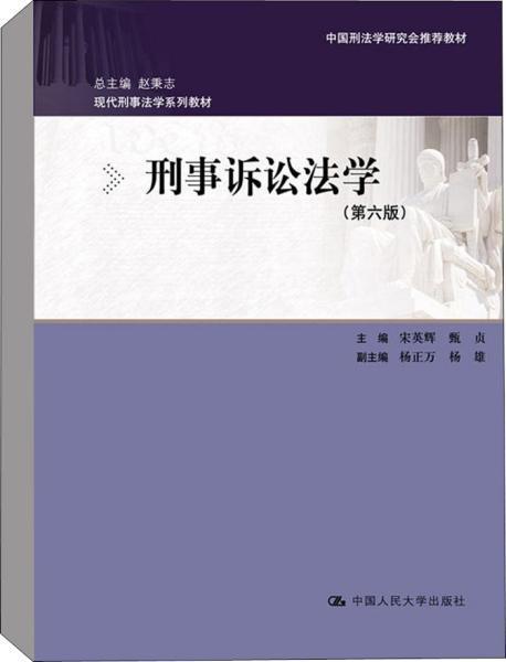 刑事诉讼法学(第六版)