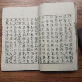 線裝手鈔本  《論語》卷六---卷十   抄寫本  全漢字  字跡工整優美   有藏書印   弘化三年(1846年)風越山威德寺 見彌書之