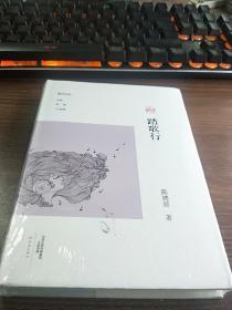 踏歌行/副刊文丛