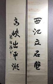 张桂涛书法(保真)