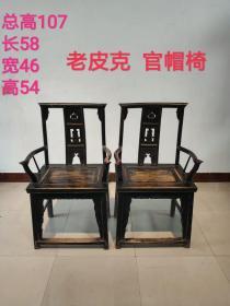 清代  官帽椅
