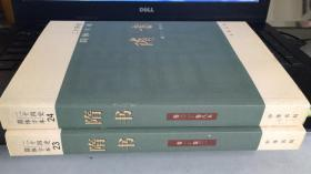二十四史:簡體橫排本(23-24)    隋書  卷1-卷85  兩本合售
