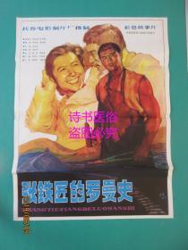 电影海报:张铁匠的罗曼史(104.5*78cm)