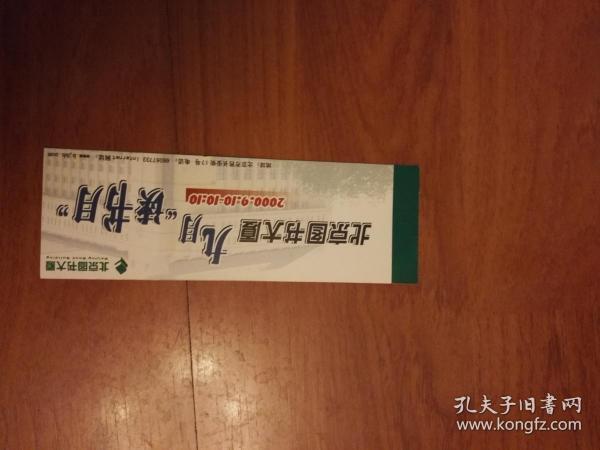 北京图书大厦九月读书月宣传书签(背面有红螺寺登山节宣传广告)