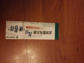 北京圖書大廈九月讀書月宣傳書簽(背面有紅螺寺登山節宣傳廣告)