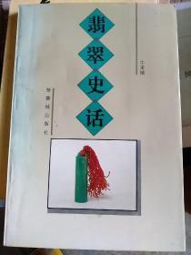 """翡翠史话,本书介绍了翡翠的产地、成分、种类、加工、成品及其加工和京津两地珠宝行业的发展概况及经营方式。""""周朝时有翡翠,汉朝时也有翡翠。但是直到明朝末年还是罕见的宝物,翡翠制品在我国盛行,是清朝的事了。""""本书内容包括:翡翠史话、翡翠的种、翡翠的色、翡翠的水、翡翠的商业鉴别、翡翠四大杀手、B货、C货、赝品翡翠的识别、假冒翡翠的识别等。"""