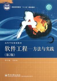 """普通高等教育""""十二五""""规划教材·高等学校规划教材·软件工程:方法与实践(第2版)"""