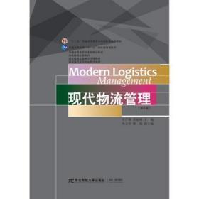 现代物流管理李严锋  张丽娟东北财经大学9787565424519